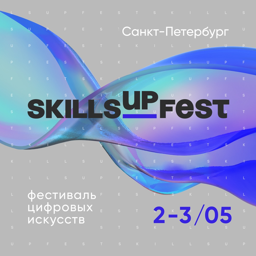 Skills Up Fest